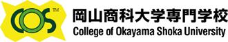 岡山商科大学専門学校