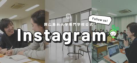 岡山商科大学専門学校公式instagram